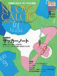 サッカー指導者に向けた日本版『IL NUOVO CALCIO』創刊!