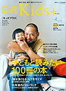 日経TRENDY5月号別冊 日経Kid+